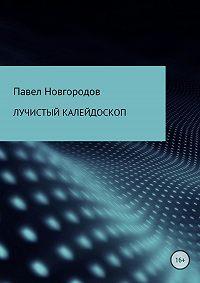 Павел Новгородов -Лучистый калейдоскоп