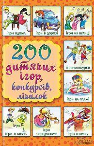 Ліна Копецька - 200 дитячих ігор, конкурсів, лічилок