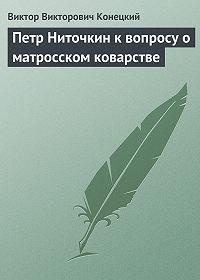 Виктор Конецкий -Петр Ниточкин к вопросу о матросском коварстве