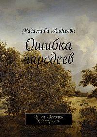 Радаслава Андреева -Ошибка чародеев