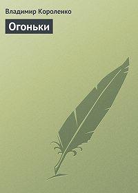 Владимир Короленко -Огоньки