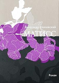 Александр Иличевский - Матисс