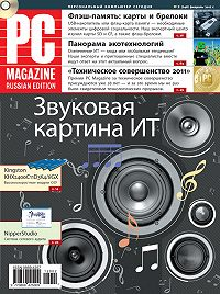 PC Magazine/RE -Журнал PC Magazine/RE №2/2012