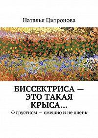 Наталья Цитронова -Биссектриса– это такая крыса…