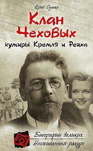 Юрий Сушко -Клан Чеховых: кумиры Кремля и Рейха
