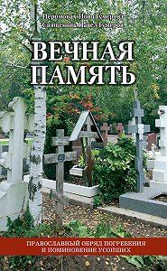 Священник Павел Гумеров -Вечная память. Православный обряд погребения и поминовение усопших