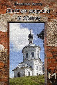 Владимир Ионов -Долгая дорога к храму