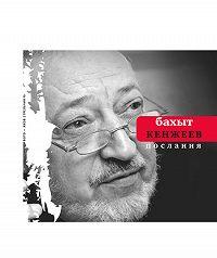 Бахыт Кенжеев -Послания