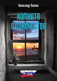 Александр Волков -Комната одиночества