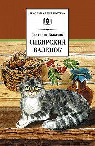 Светлана Вьюгина -Сибирский валенок