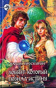 Вадим Проскурин - Хоббит, который познал истину