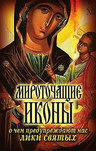 Вера Куликова -Мироточащие иконы. О чем предупреждают нас лики святых