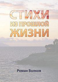 Роман Волков -Стихи. Изпрошлой жизни