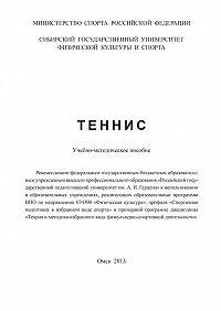 Анатолий Гераськин, Борис Сокур, Василий Кириченко, Юрий Девяткин - Теннис
