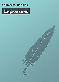 Святослав  Логинов -Цирюльник