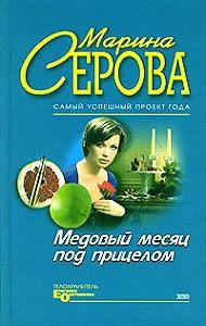 Марина Серова -Продавец интимных тайн