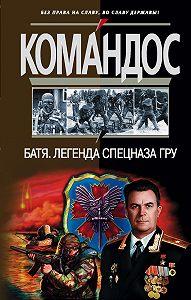 Сергей Баленко -Батя: Легенда спецназа ГРУ
