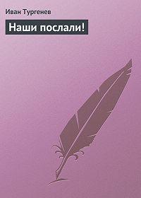 Иван Тургенев - Наши послали!