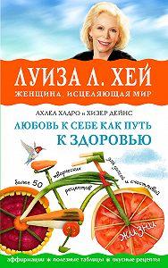 Ахлеа Хадро -Любовь к себе как путь к здоровью