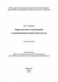 Наталья Старкова -Маркетинговые коммуникации и организация рекламной деятельности