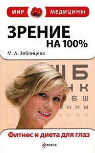 Маргарита Александровна Зяблицева -Зрение на 100%. Фитнес и диета для глаз