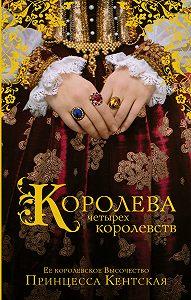 Принцесса Кентская -Королева четырех королевств