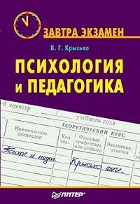 Владимир Крысько -Психология и педагогика