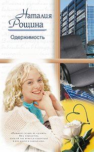 Наталия Рощина -Одержимость