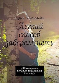 Сергей Николаевич -Легкий способ забеременеть. Максимально полезная информация для тебя