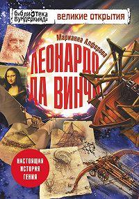 Марианна Владимировна Алферова -Леонардо да Винчи. Настоящая история гения