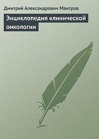 Д. А. Мантров -Энциклопедия клинической онкологии