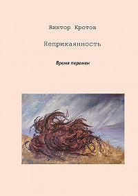 Виктор Кротов -Неприкаянность. Время перемен