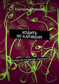 Екатерина Гракова -Ходить покарнизам