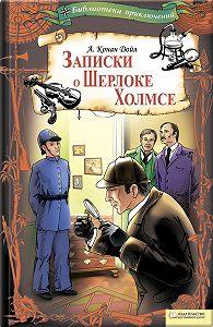 Артур Конан Дойл -Записки о Шерлоке Холмсе
