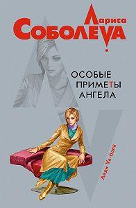 Лариса Соболева - Особые приметы ангела