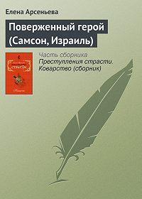 Елена Арсеньева -Поверженный герой (Самсон, Израиль)