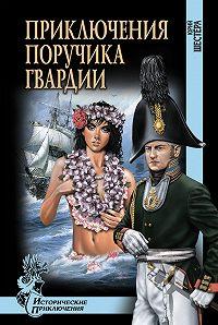 Юрий Шестёра -Приключения поручика гвардии