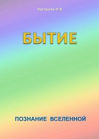 Ирина Кострова -Бытие