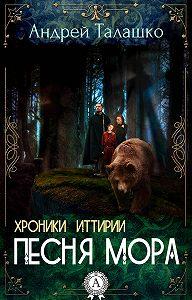 Андрей Талашко -Хроники Иттирии. Песня Мора