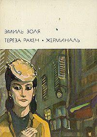 Эмиль  Золя -Тереза Ракен