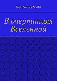 Александр Осин - Вочертаниях Вселенной
