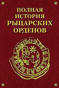 Екатерина Монусова -Полная история рыцарских орденов