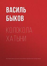 Василь Быков -Колокола Хатыни