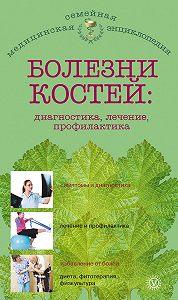 Ольга Родионова -Болезни костей: диагностика, лечение, профилактика