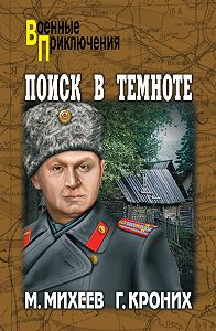 Григорий Кроних, Михаил Михеев - Поиск в темноте (сборник)