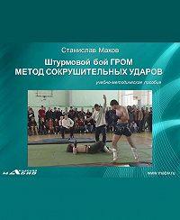 Станислав Махов -Штурмовой бой ГРОМ. Метод сокрушительных ударов