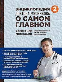 Александр Мясников -Энциклопедия доктора Мясникова о самом главном. Том 2