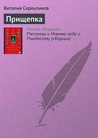 Виталий Сероклинов -Прищепка