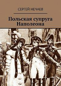 Сергей Нечаев -Польская супруга Наполеона