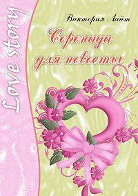 Виктория Лайт -Серенада для невесты
